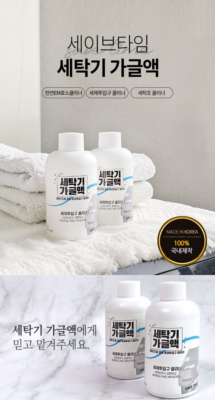 세이브타임 세탁기 가글액