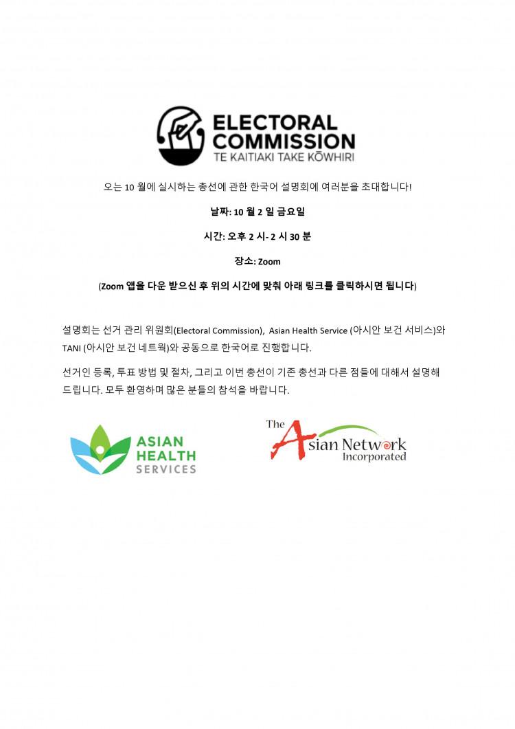 총선 한국어 설명회