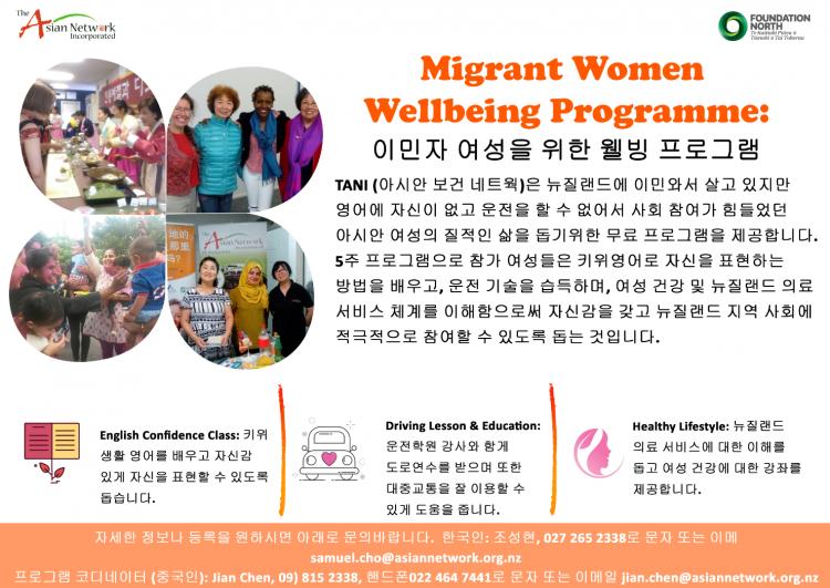 이민자 여성을 위한 웰빙 프로그램