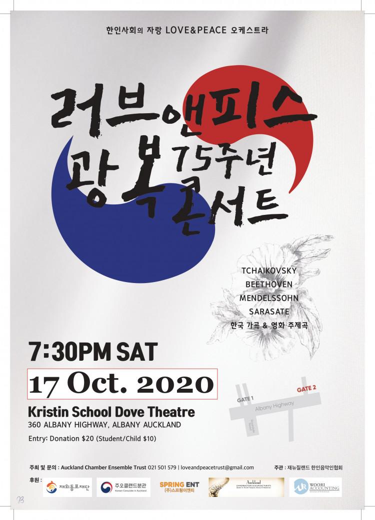 콘서트 안내 포스터