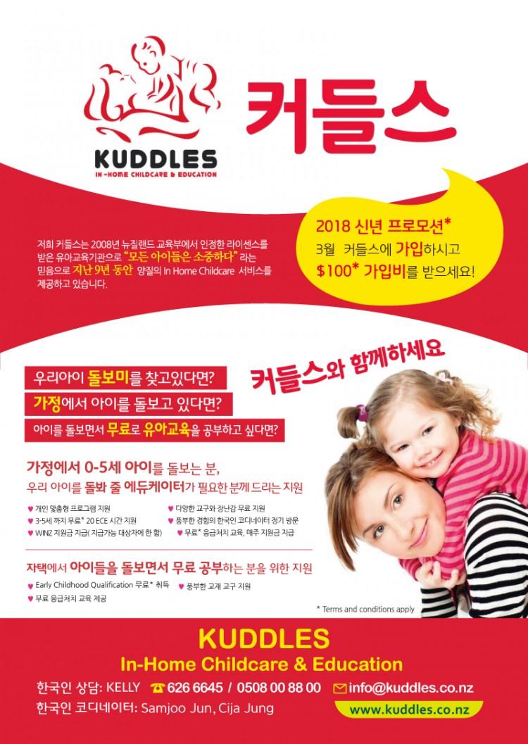 kuddles Ad
