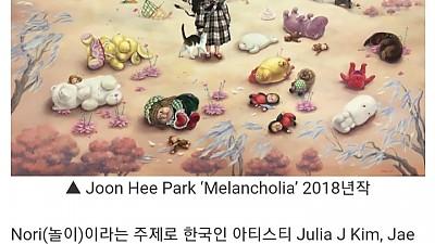 한국인 아티스트 작품 전시회