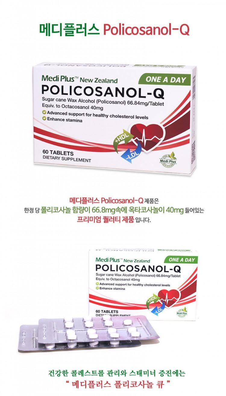폴리코사놀큐 1