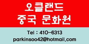 오클랜드 중국문화원